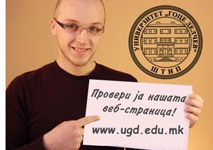 Универзитет Гоце Делчев